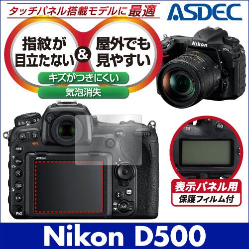 【Nikon D500 用】 ノングレアフィルム3 マットフィルム