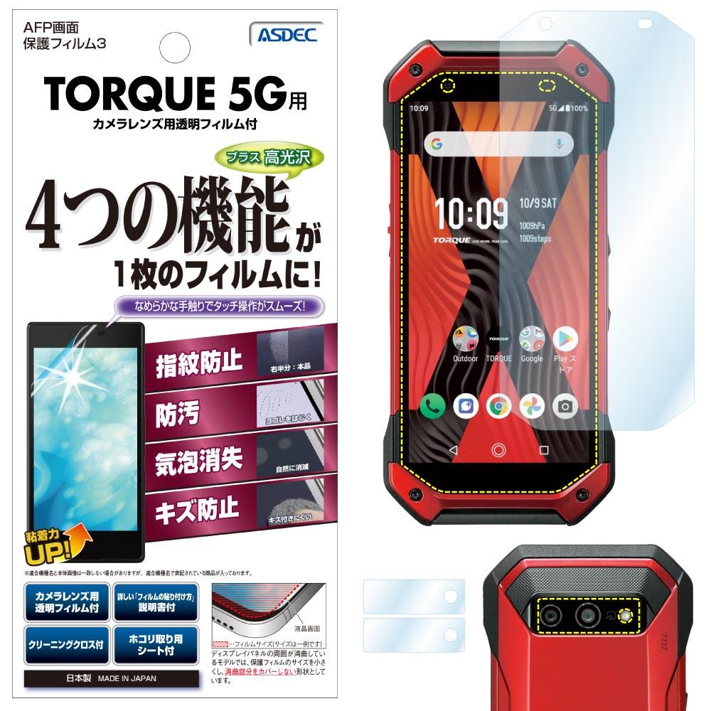 【 TORQUE 5G 用】 AFPフィルム3 光沢フィルム