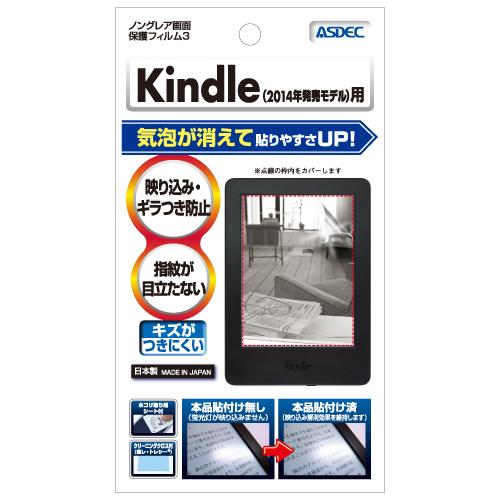 【Amazon Kindle  (第7世代/2014)  用】 ノングレアフィルム3 ブックリーダー マットフィルム