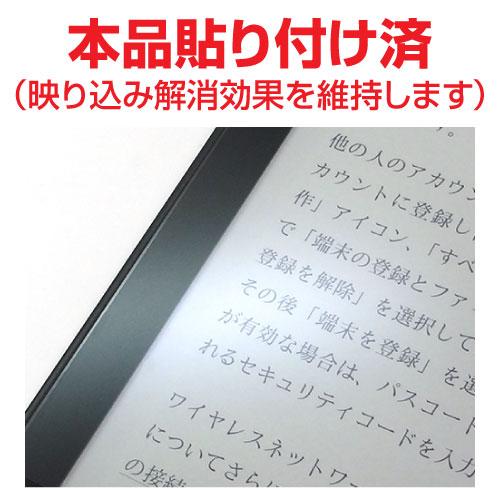 【Amazon Kindle (第8世代/2016)  用】 ノングレアフィルム3 マットフィルム