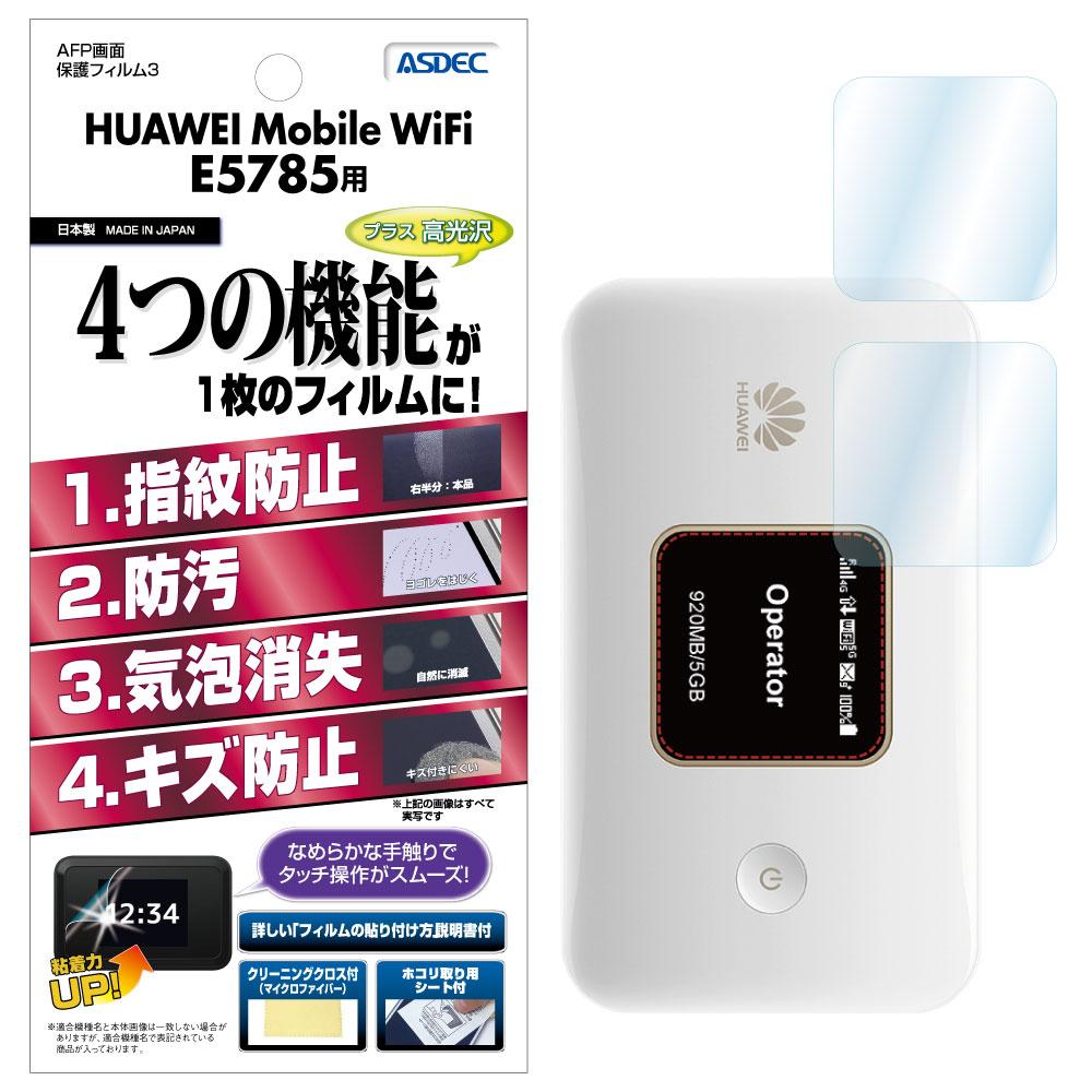 【HUAWEI Mobile WiFi E5785 用】 AFPフィルム3 光沢フィルム