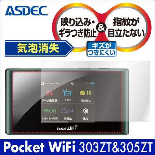 【Pocket WiFi 303ZT/305ZT 用】 ノングレアフィルム3 Wi-Fiルーター マットフィルム