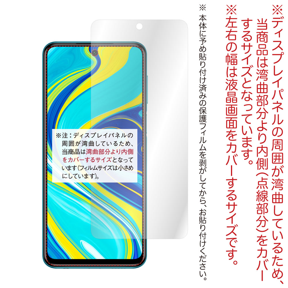 【 Xiaomi Redmi Note 9S 用】 ノングレアフィルム3 マットフィルム