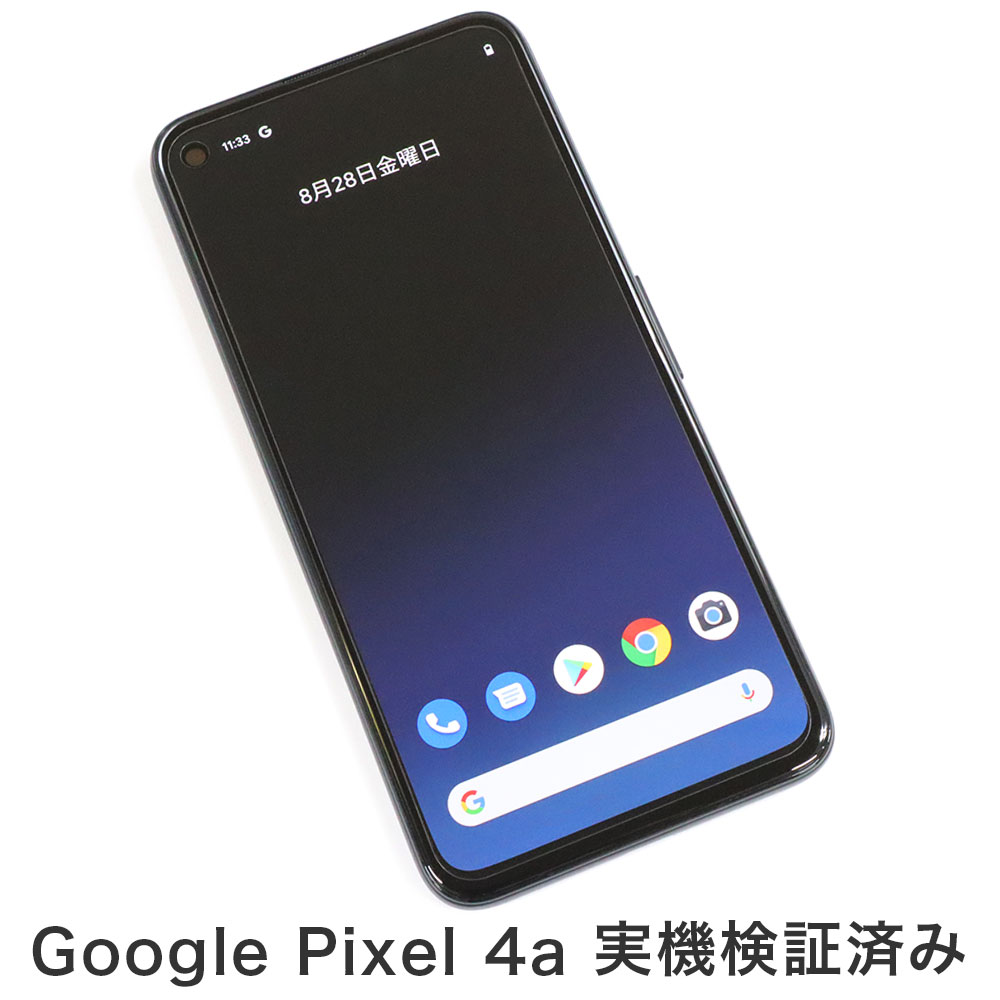 【Google Pixel 4a 用】 AFPフィルム3 光沢フィルム