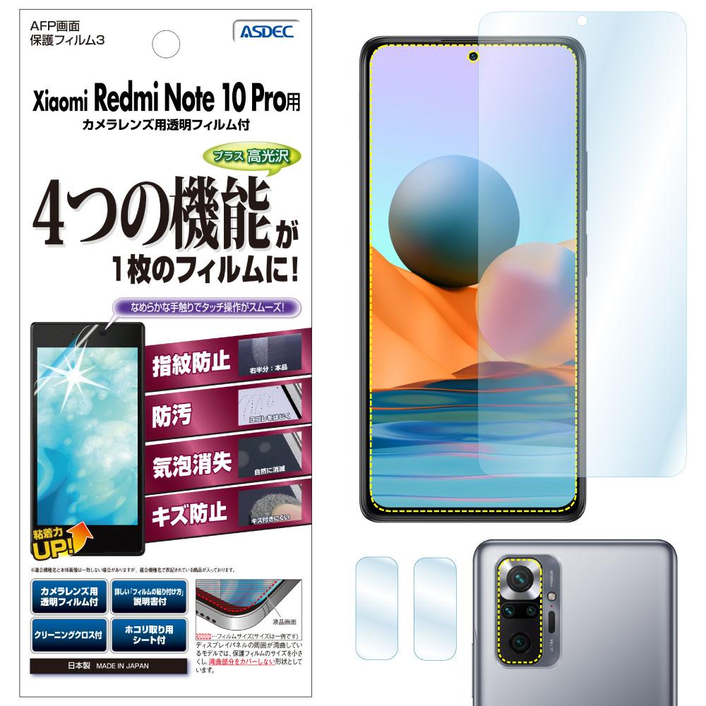 【 Xiaomi Redmi Note 10 Pro 用】 AFPフィルム3 光沢フィルム