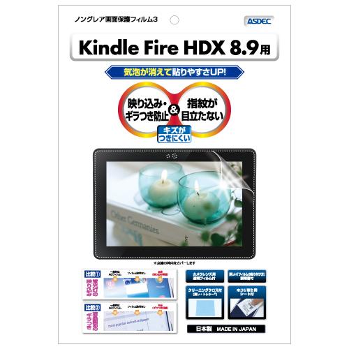 【Amazon Kindle Fire HDX 8.9 用】 ノングレアフィルム3 マットフィルム