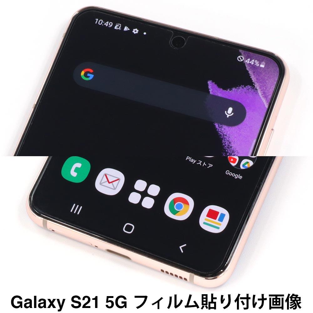 【 Galaxy S21 5G 用】 AFPフィルム3 光沢フィルム