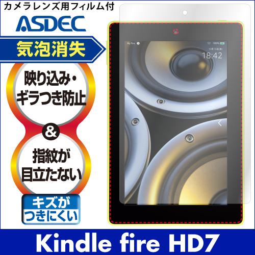 【Amazon Kindle Fire HD7 用】 ノングレアフィルム3 マットフィルム