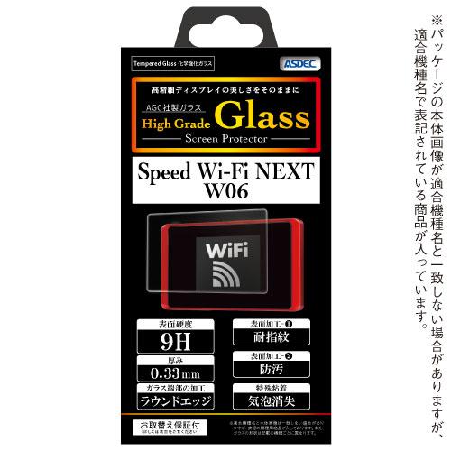【Speed Wi-Fi NEXT W06 用】High Grade Glass 画面保護ガラスフィルム