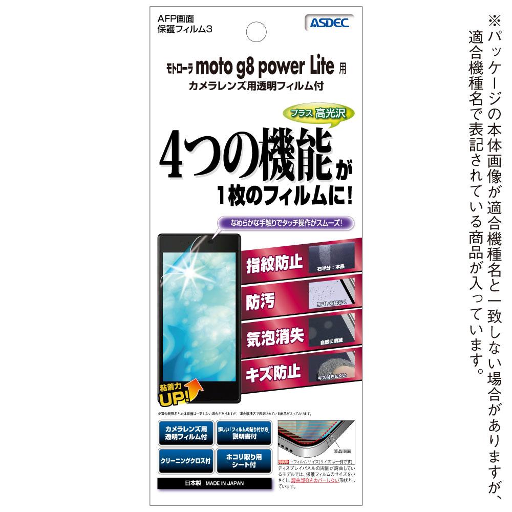 【モトローラ moto g8 power Lite 用】 AFPフィルム3 光沢フィルム