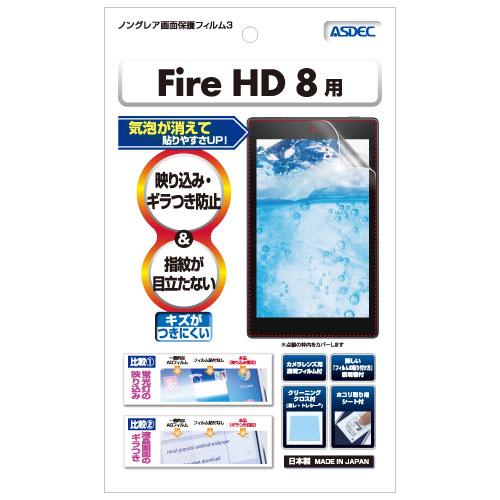 【Amazon Fire HD 8 (第5世代/2015)  (8GB)  用】 ノングレアフィルム3 マットフィルム