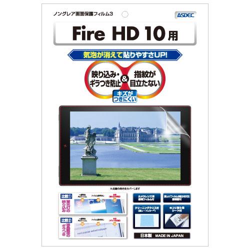 【Amazon Fire HD 10 タブレット (第5世代/2015) 用】 ノングレアフィルム3 マットフィルム