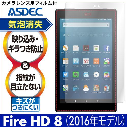 【Amazon Fire HD 8 (第6世代/2016) 用】 ノングレアフィルム3 マットフィルム