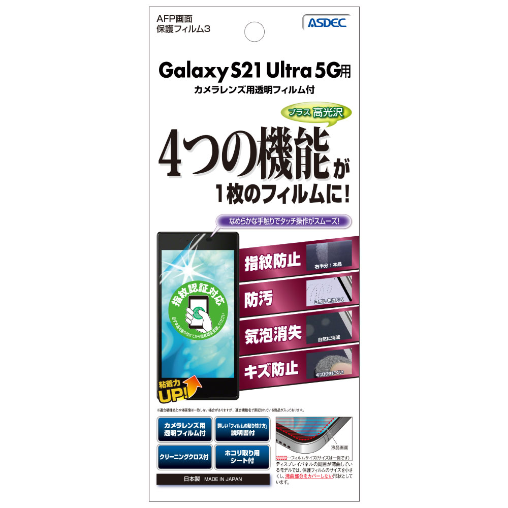 【 Galaxy S21 Ultra 5G 用】 AFPフィルム3 光沢フィルム