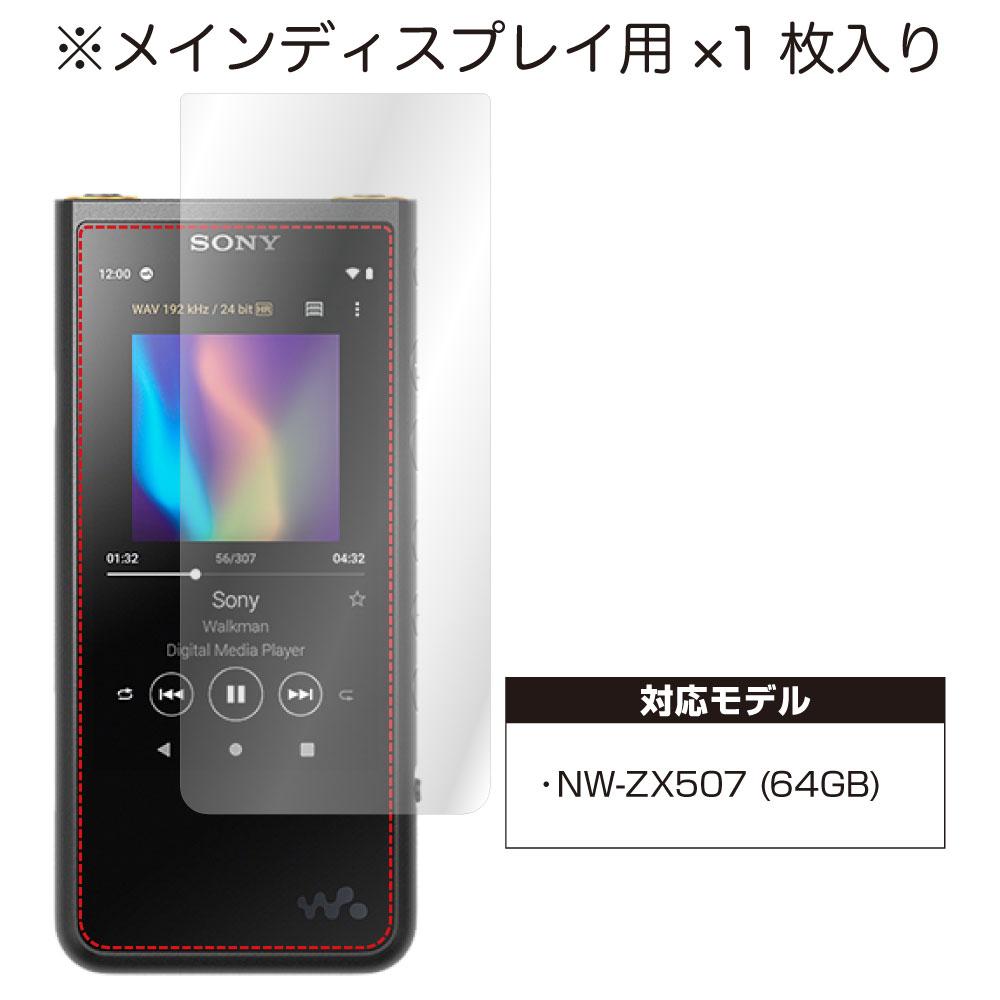 【SONY WALKMAN NW-ZX500シリーズ 用】 ノングレアフィルム3 マットフィルム