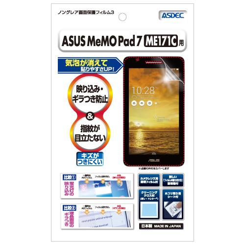 【ASUS MeMO Pad 7  ME171C 用】 ノングレアフィルム3 マットフィルム