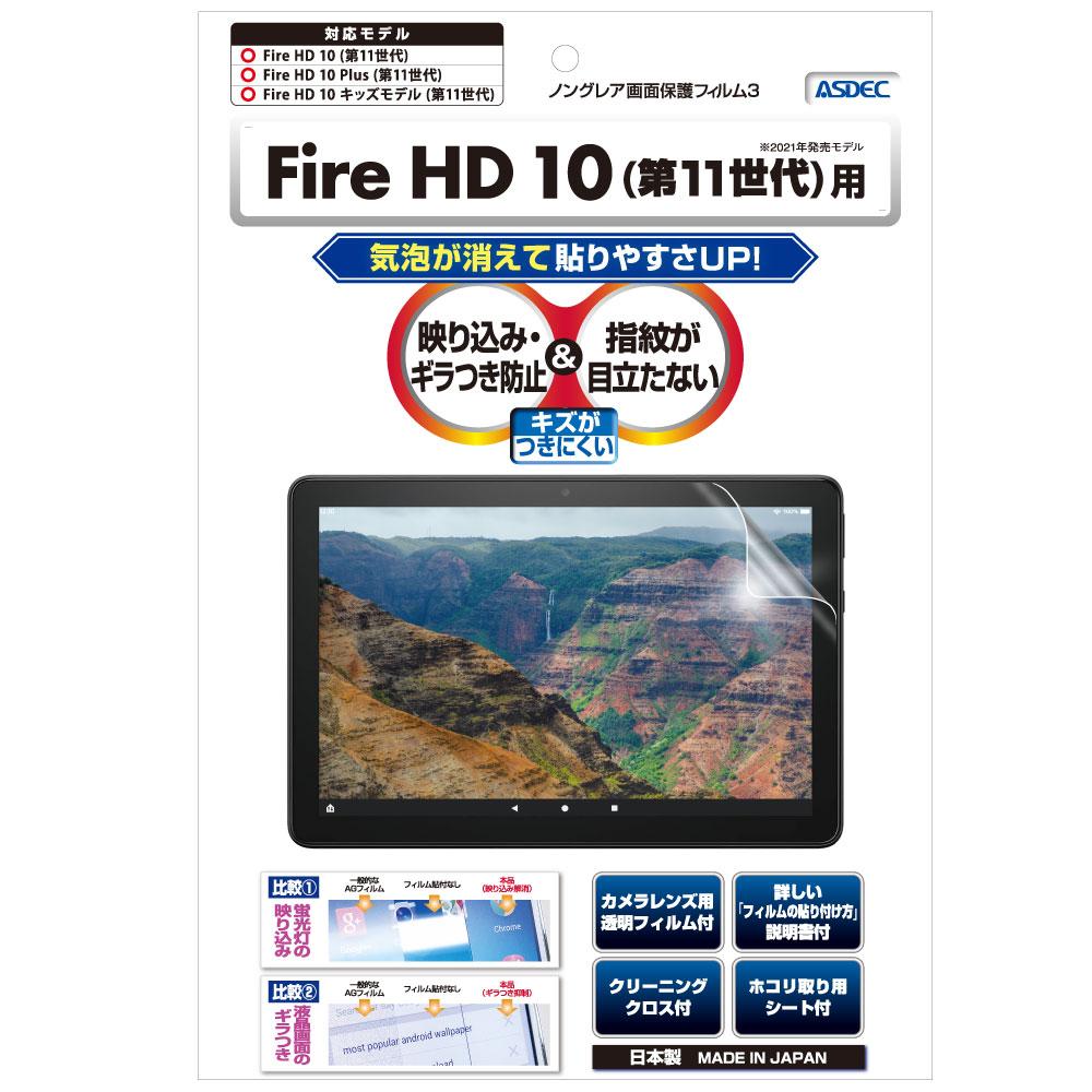 【 Amazon Fire HD 10 / Fire HD 10 Plus / Fire HD 10 キッズモデル (第11世代/2021) 用】 ノングレアフィルム3 マットフィルム