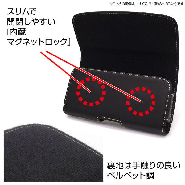 SH-RC4H【スマートフォン用フリーサイズホルダー Lサイズ/ヨコ型】ベルトケース 内寸(約):H75xW145xD15mm