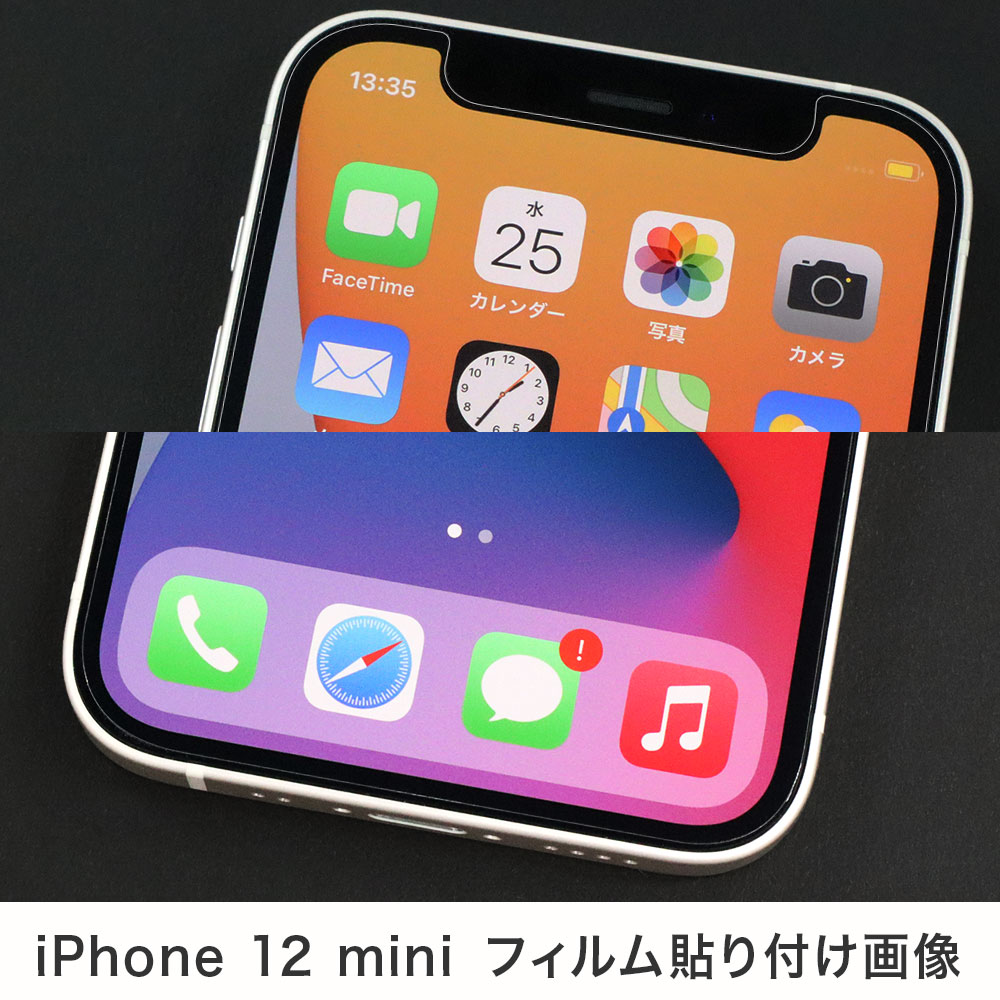 【iPhone 12 mini 用】 AFPフィルム3 光沢フィルム