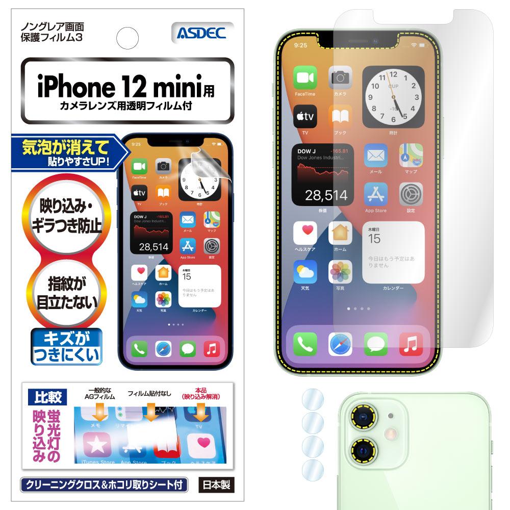 【iPhone 12 mini 用】 ノングレアフィルム3 マットフィルム