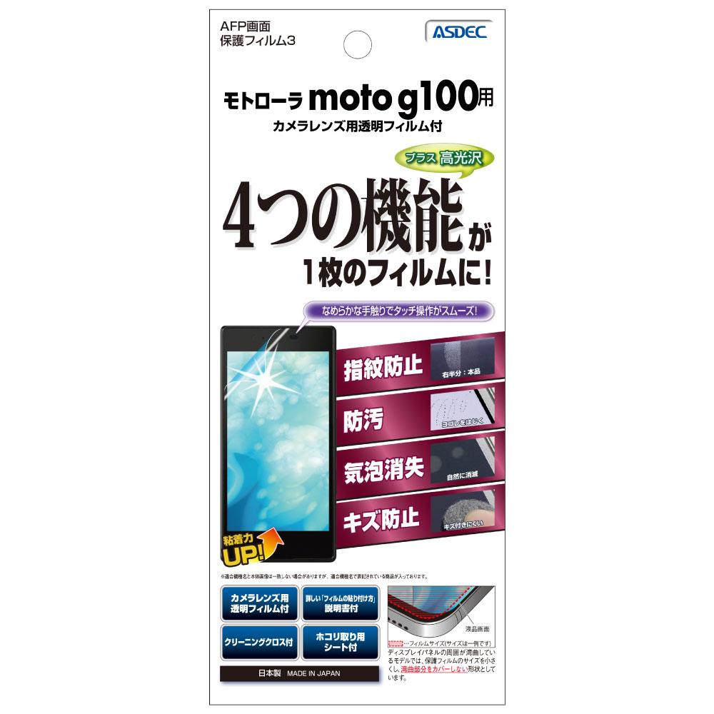 【 モトローラ moto g100 用】 AFPフィルム3 光沢フィルム
