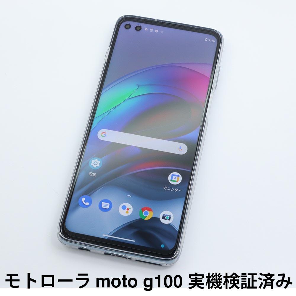 【 モトローラ moto g100 用】  ノングレアフィルム3 マットフィルム