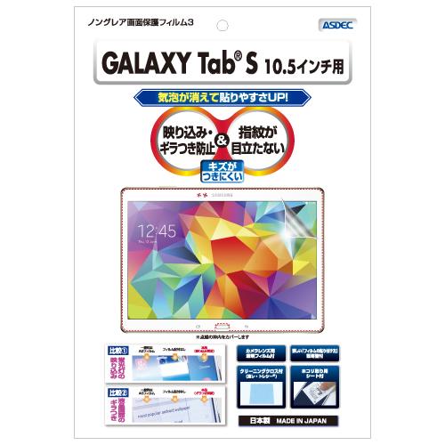 【GALAXY Tab S 10.5 用】 ノングレアフィルム3 マットフィルム