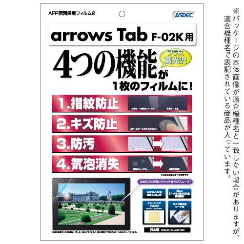 【arrows Tab F-02K 用】 AFPフィルム2 光沢フィルム