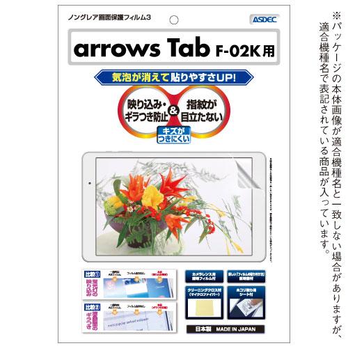 【arrows Tab F-02K 用】 ノングレアフィルム3 マットフィルム