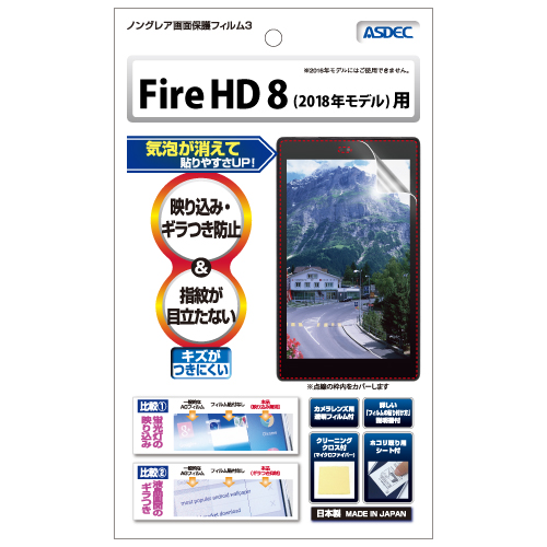 【Amazon Fire HD 8 (第8世代/2018/第7世代/2017) 用】 ノングレアフィルム3 マットフィルム