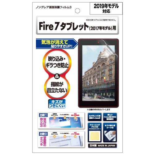 【Amazon Fire 7 タブレット (第9世代/2019)(第7世代/2017) / Fire 7 タブレット キッズモデル 用】 ノングレアフィルム3 マットフィルム