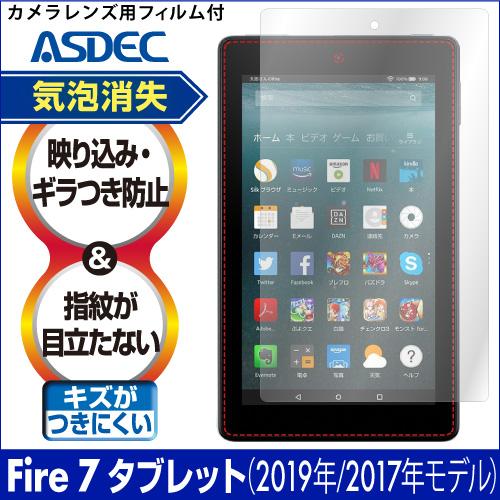 【Amazon Fire 7 タブレット (第9世代/2019)(第7世代/2017) 用】 ノングレアフィルム3 マットフィルム