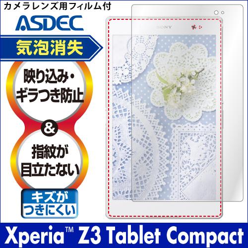 【SONY Xperia Z3 Tablet Compact 用】 ノングレアフィルム3 マットフィルム