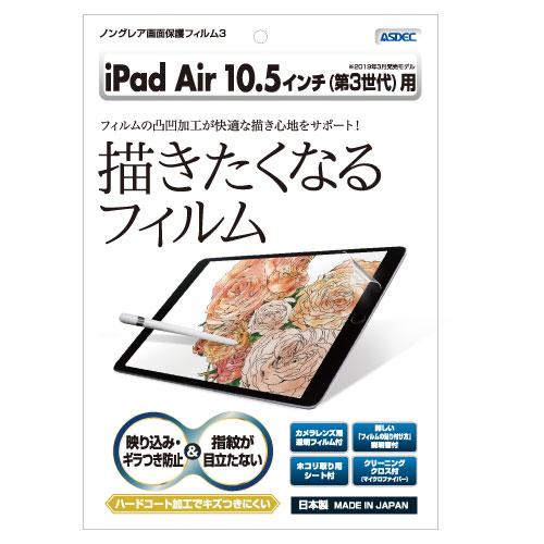 【iPad Air 10.5インチ (2019年モデル) 用】 ノングレアフィルム3 マットフィルム