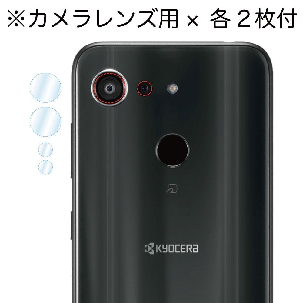 【 Android One S6 / GRATINA KYV48 兼用】 AFPフィルム3 光沢フィルム