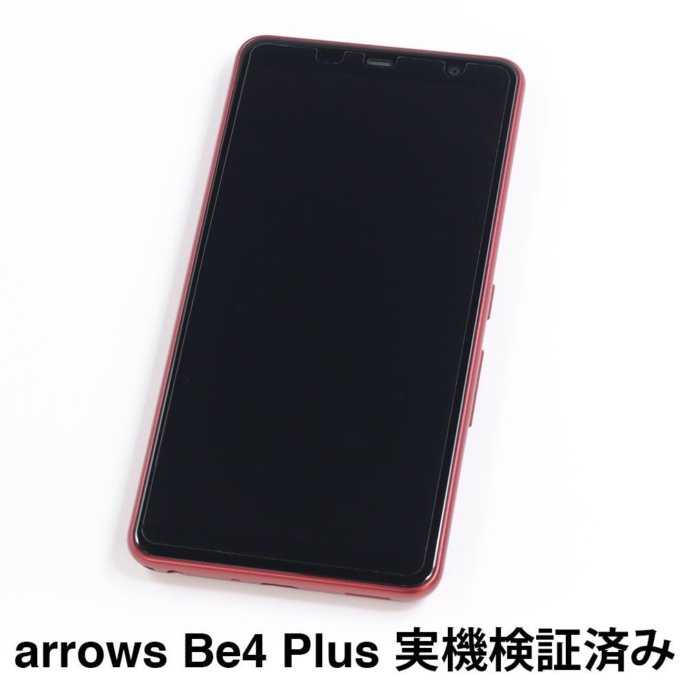 【 arrows Be4 Plus 用】 AFPフィルム3 光沢フィルム