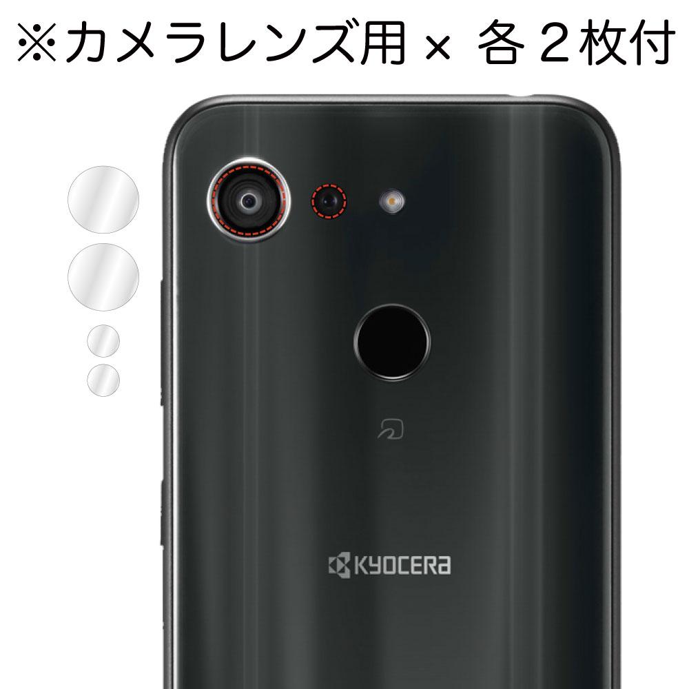 【 Android One S6 / GRATINA KYV48 兼用】 ノングレアフィルム3 マットフィルム