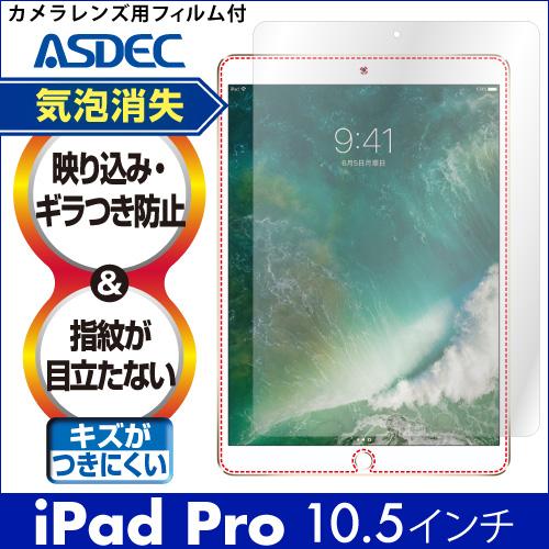 【iPad Pro 10.5インチ 用】 ノングレアフィルム3 マットフィルム