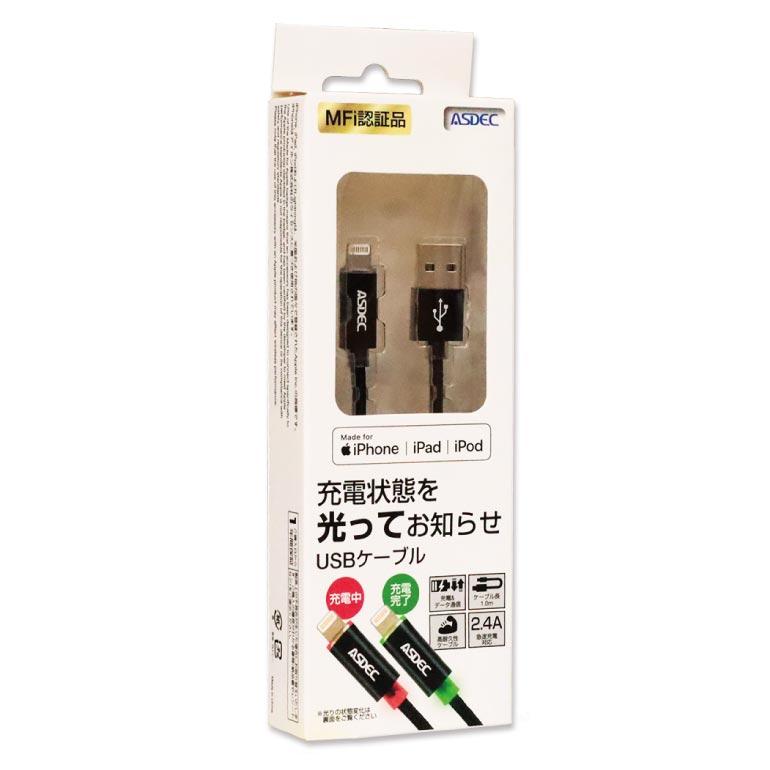 【Apple認証品】充電状態を光ってお知らせ ライトニングケーブル