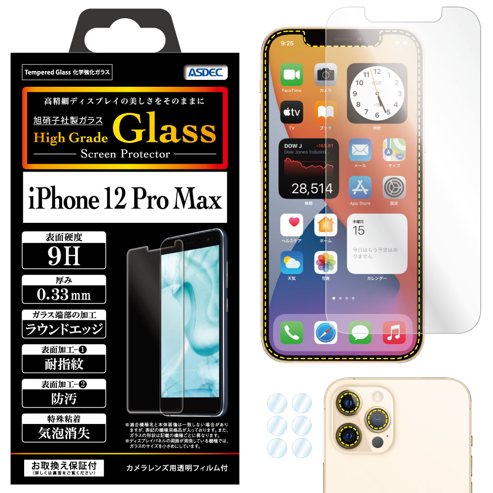 【 iPhone 12 Pro Max 用】 High Grade Glass 強化ガラスフィルム