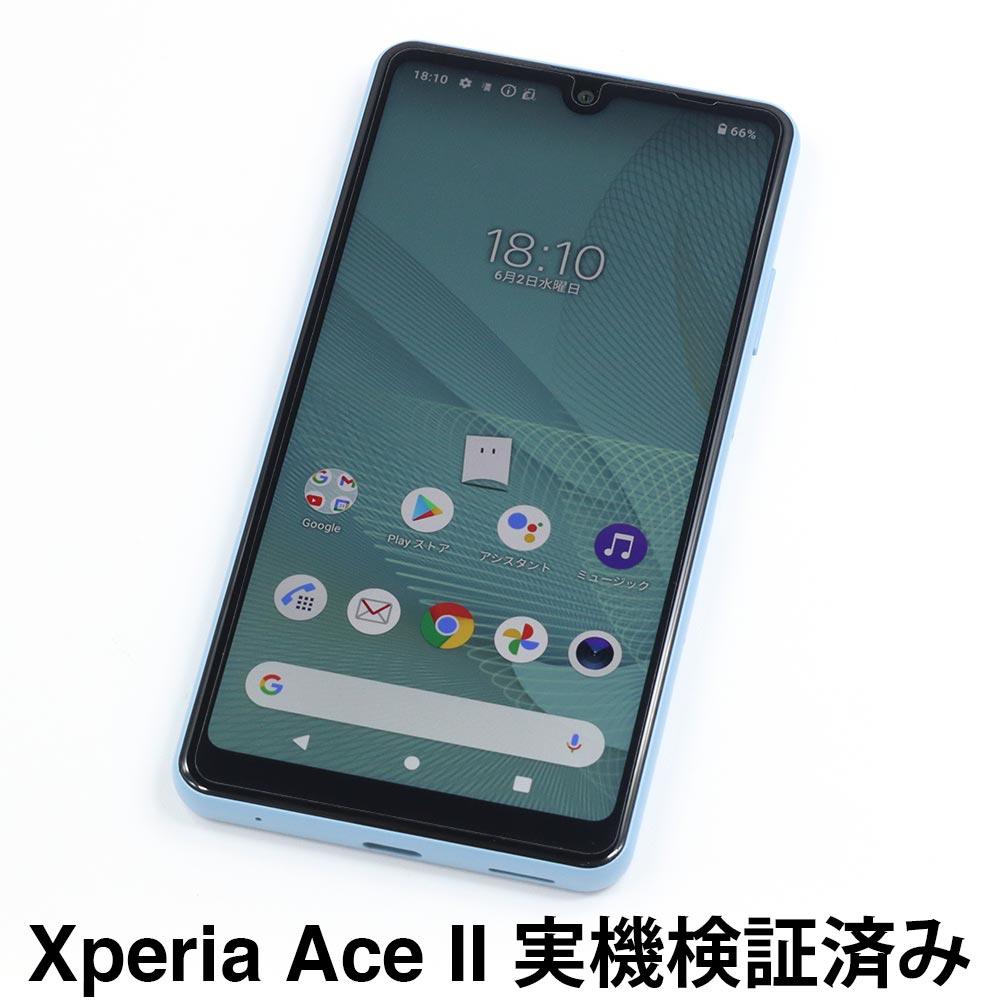 【 Xperia Ace II 用】 AFPフィルム3 光沢フィルム