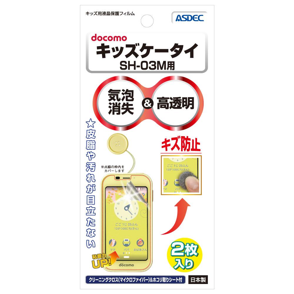 【キッズケータイ SH-03M 用】 キッズ 用液晶保護フィルム 光沢フィルム