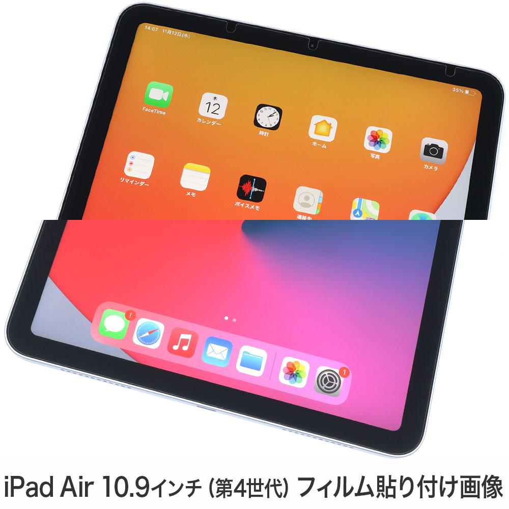 【iPad Air 10.9インチ (2020年 第4世代)用】 AFPフィルム3 光沢フィルム