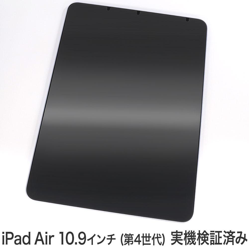 【iPad Air 10.9インチ (2020年 第4世代)用】 ノングレアフィルム3 マットフィルム