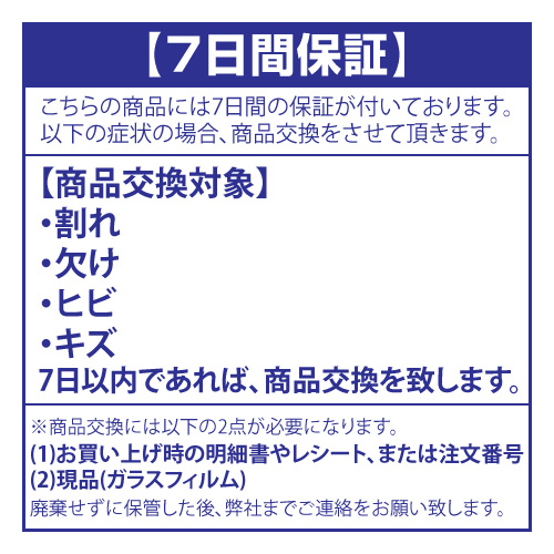 【 Xperia Ace II 用】 High Grade Full Cover Glass 強化ガラスフィルム