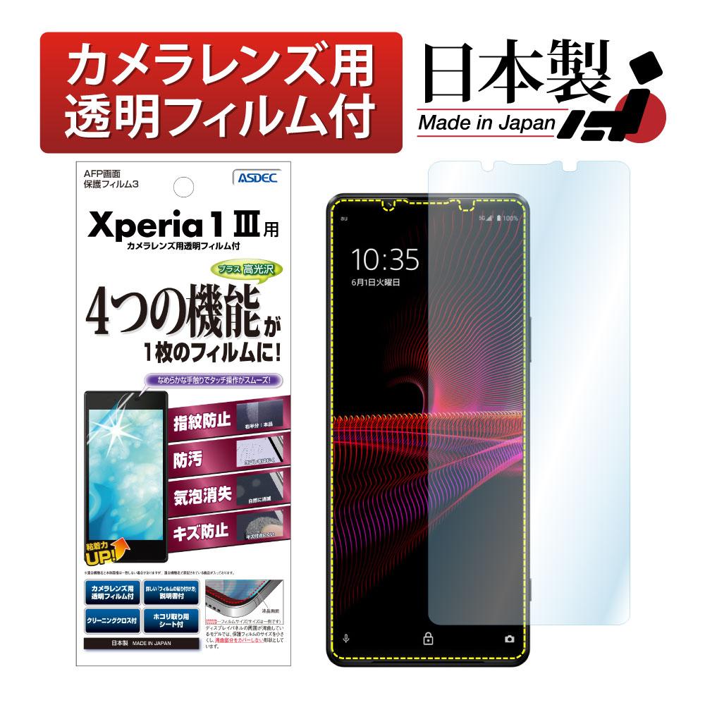 【 Xperia 1 III 用】 AFPフィルム3 光沢フィルム