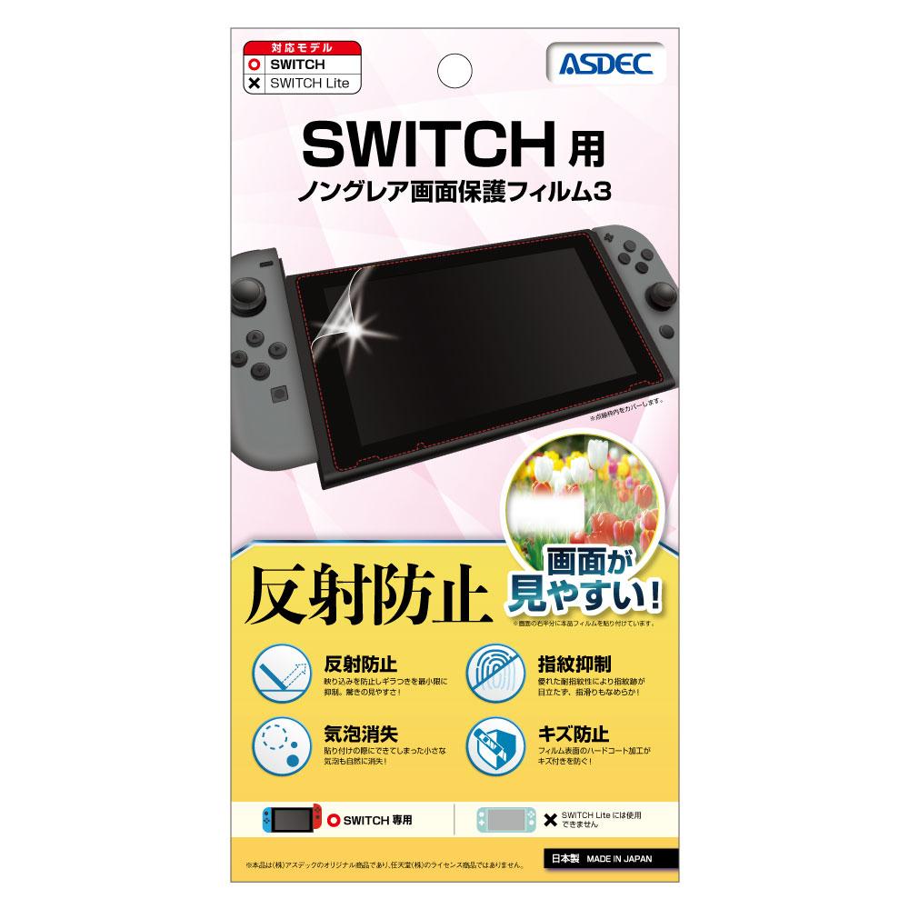 【Nintendo Switch 用】 反射防止 ノングレアフィルム3 マットフィルム