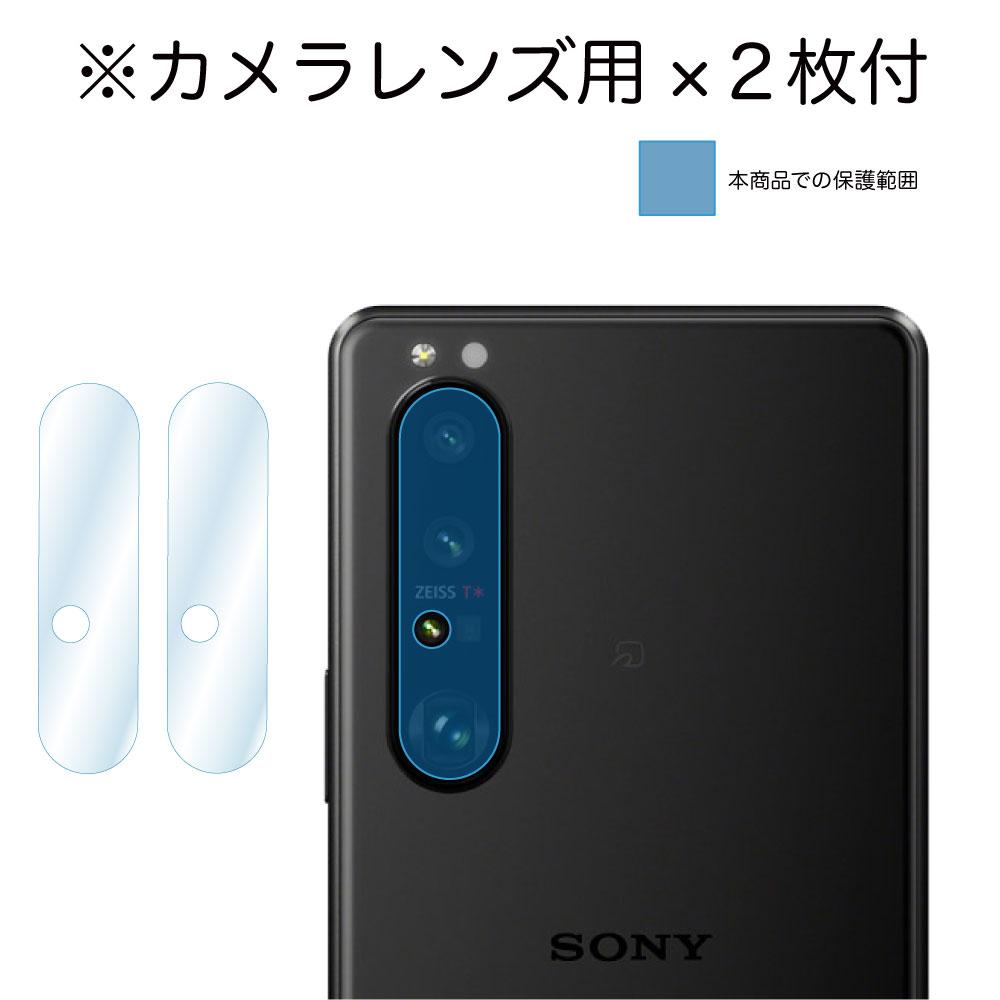 【 Xperia 1 III 用】 ノングレアフィルム3 マットフィルム