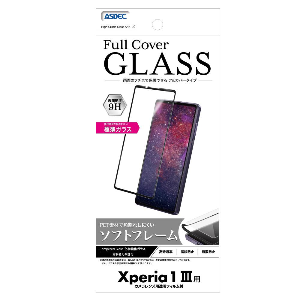 【 Xperia 1 III 用】 High Grade Full Cover Glass 強化ガラスフィルム