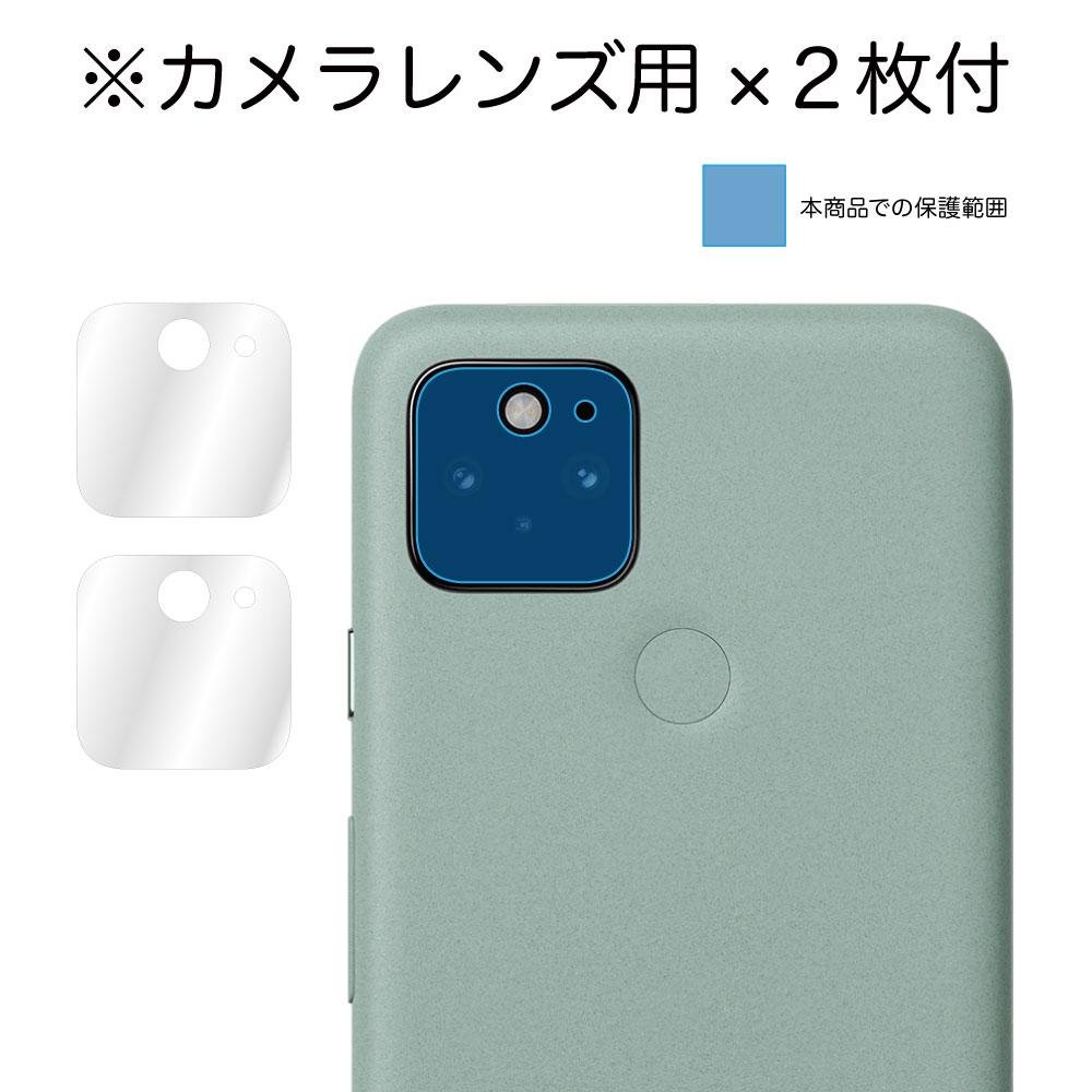 【Google Pixel 5 用】 ノングレアフィルム3 マットフィルム